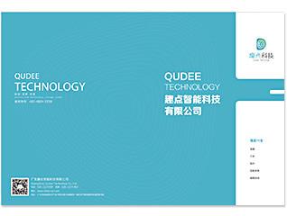 趣点智能科技公司画册