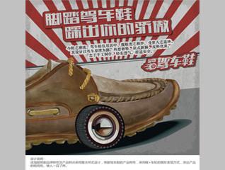 驾车鞋产品特性海报设计