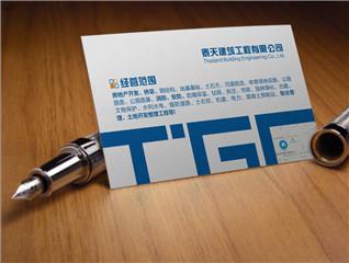 泰天建筑工程有限公司名片设计