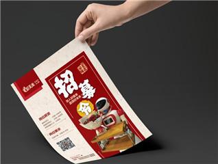 火锅餐馆招聘海报