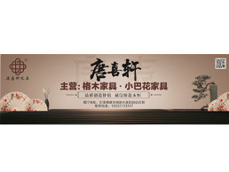 中国风格木家具户外广告