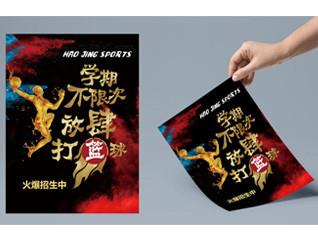 篮球培训招生海报设计