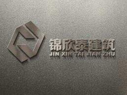 锦欣泰建筑logo