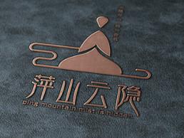 萍山云隐logo设计