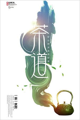 茶文化海報