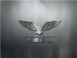 圣鹏管业logo设计