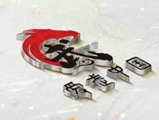 爱武中国logo设计