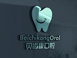 貝齒康logo設計