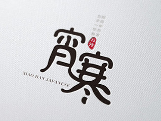 日语工作室LOGO