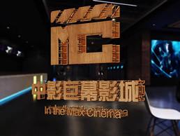中影巨幕影城logo