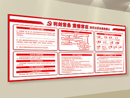 【党建文化墙】孝义市纪委大楼文化墙