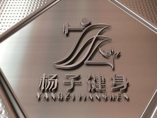 扬子健身logo