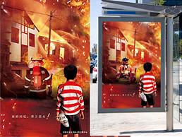 消防海报创意设计