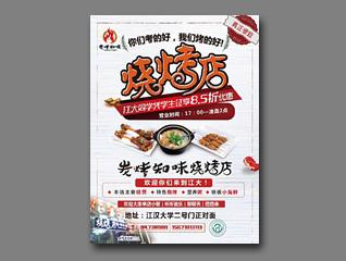 碳烤知味烧烤店单页设计