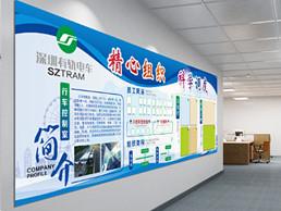 深圳有轨电车办公室文化墙/展板