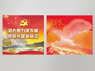 红色党政传统光盘封面