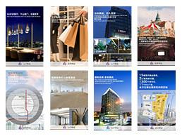 大宁国际商业广场楼书