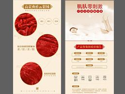 毛毯详情页设计