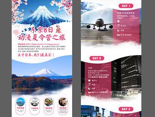 日本旅游海报详情页设计
