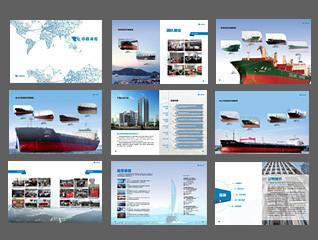 中昌海运有限公司画册设计
