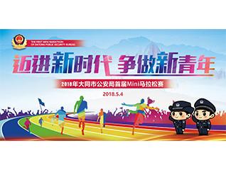 大同市公安局马拉松物料设计