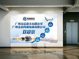 广州龙信报关有限公司背景墙设计