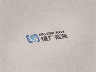 恒广能源logo