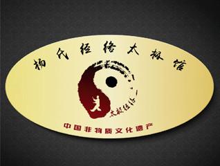 杨氏经络太极馆标志设计