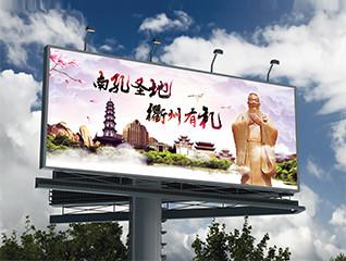 衢州本土儒家文化户外广告