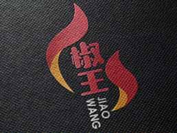 湘西私房菜椒王logo设计