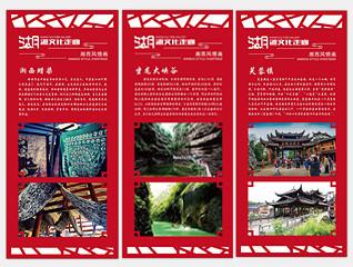 湖湘文化走廊