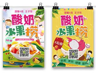 卡通酸奶水果捞海报设计