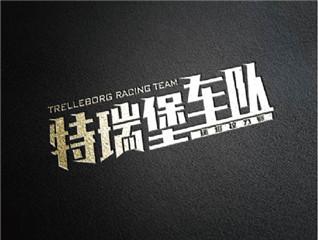 特瑞堡车队logo