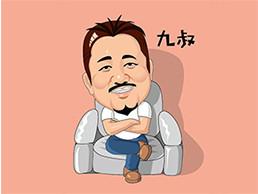 九叔卡通形象設計