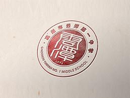 高州市云潭第一中學logo