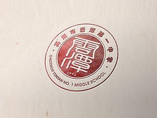 高州市云潭第一中学logo