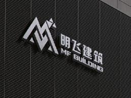 陕西榆林明飞建筑工程有限公司logo