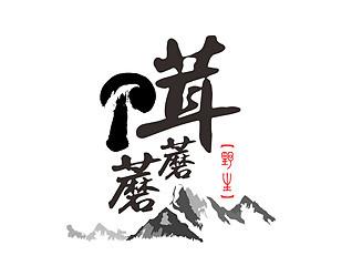 茸蘑蘑野生松茸logo及手提袋设计