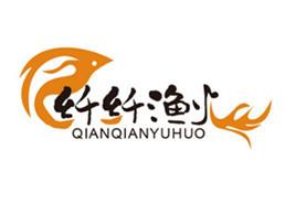 纖纖漁火logo設計