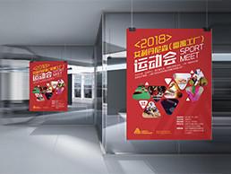 美国番禹工厂运动会海报