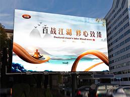 百战江湖修心致臻户外广告