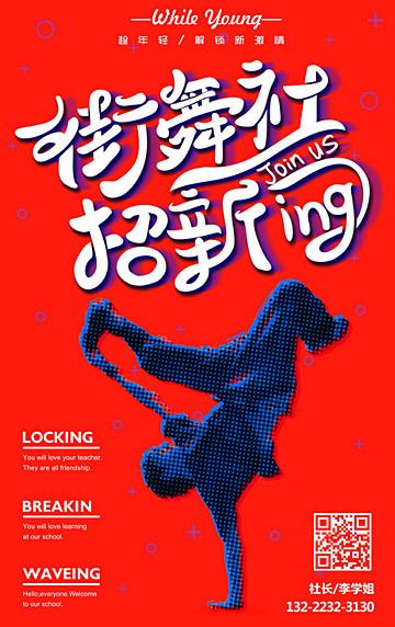http://sucai.redocn_com.ehzga.com/zj/xuanchuanhaibao/8983.html