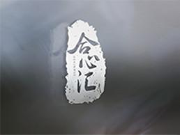 合心汇茶产品logo设计