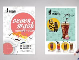 面具酒吧主题活动海报
