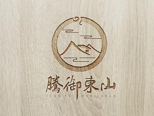 腾御东山客栈logo设计