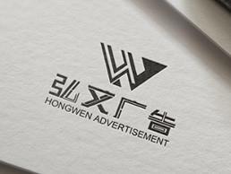 弘文广告公司logo