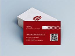 珠海市赢证网络科技有限公司名片设计