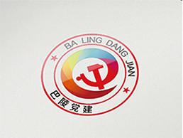 巴陵党建党徽设计