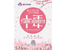 樱之花日语韩语培训DM宣传单