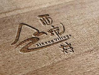 山林溪水古朴西坑村logo设计